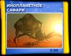 Інопланетне сафарі