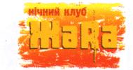 Дискотека Жара