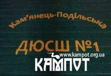 Спортивна школа №1 м.Кам'янець-Подільський