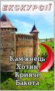 Екскурсії Камянець - Хотин - Кривче