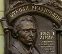 Відкрито дошку Степану Руданському