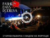 ДНІ МОДИ «FASHION DAYS ПОДІЛЛЯ»