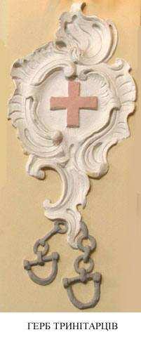 Герб ордену тринітарців