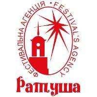 Ратуша - фестивальна агенція