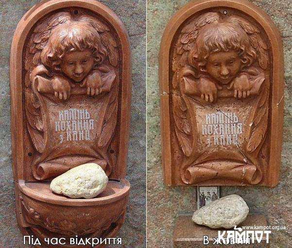 Камінь Кохання до і після установки