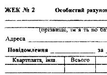 Бланки квитанцій за комунпослуги жек