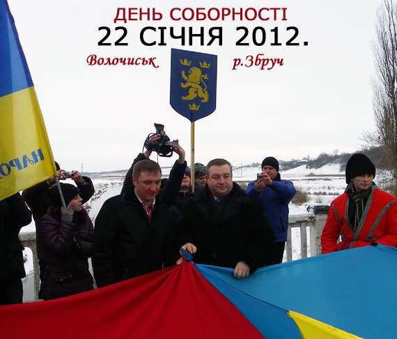 День Соборності. Волочиськ. 2012