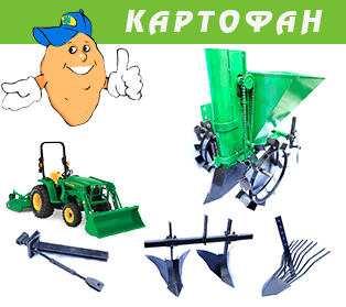 Картофан - обладнання для мотоблоків