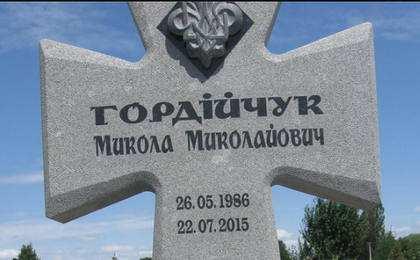 Рік назад загинув  Микола Гордійчук.