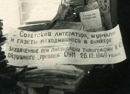 Друкарні ОУН в Кам'янці-Подільському