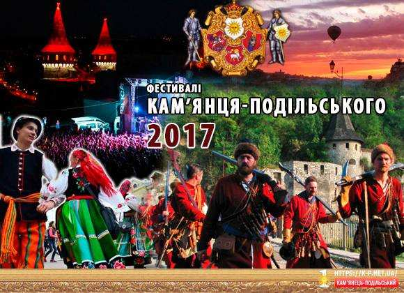 Фестиваль 2016 Кам'янець-Подільський