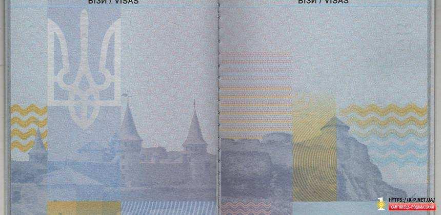 Кам'янець-Подільський на паспорті.