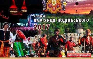 Розклад фестивалів 2017 Кам'янець-Подільський