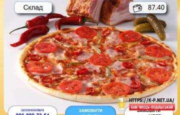 Skypizza в Кам'янці-Подільському