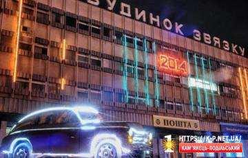 Будинок зв'язку в Кам'янці-Подільському