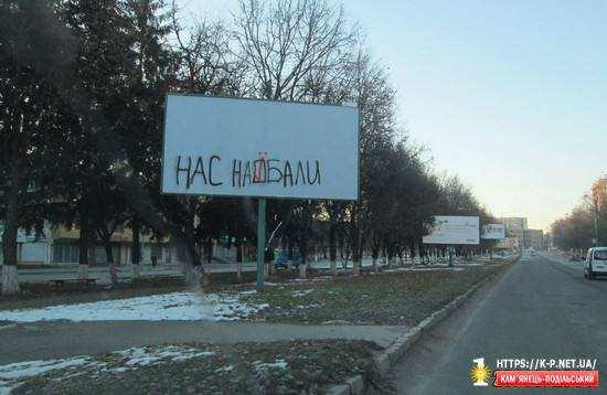Результати виборів в Кам'янці-Подільському