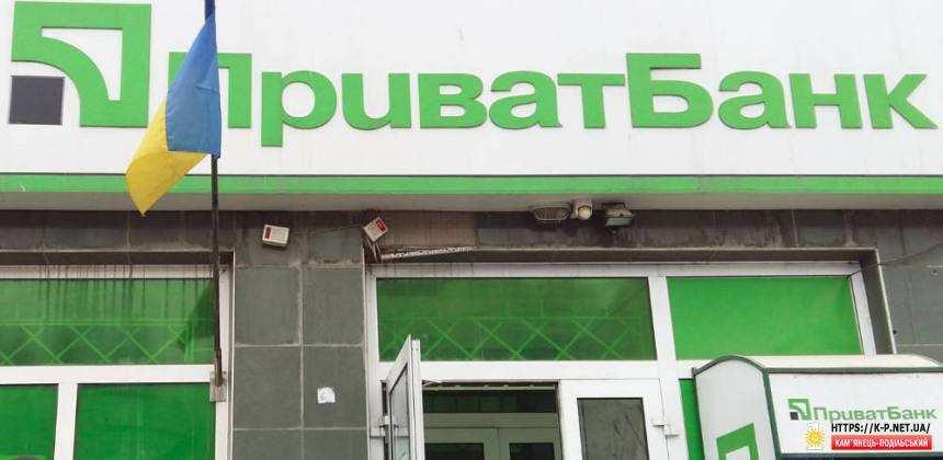 Хамовитий державний ПриватБанк