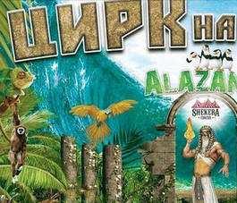 В Кам'янці буде - Шоу «ALAZANA»
