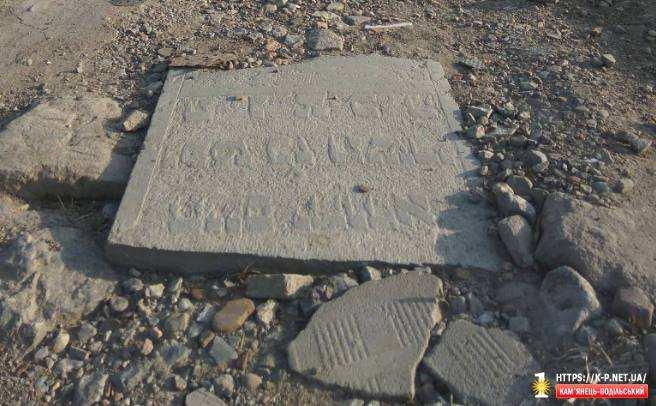Дорога з могильних плит в Кам'янці