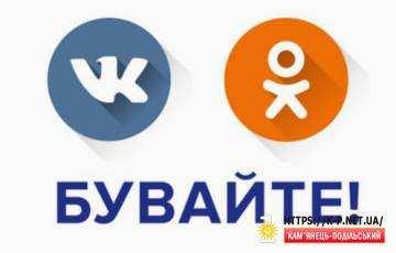 В Кам'янці зникли ВК Яндекс і ОК - бувайте