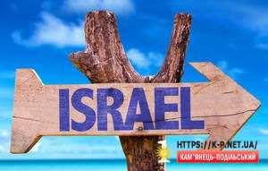 Працевлаштування в Ізраїлі!