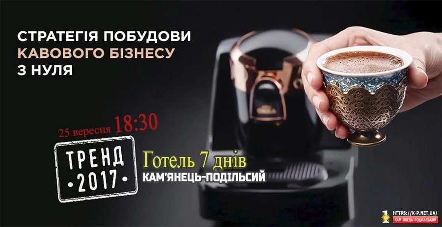 Презентація Start-Up  кавового бренду Turcoffee