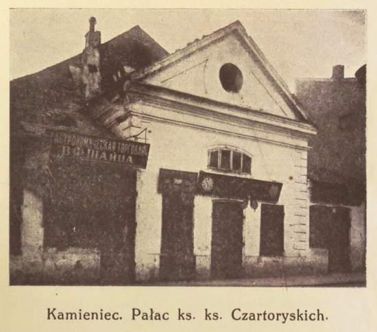 Палац Чарторийських в дореволюційний період